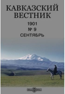 Кавказский вестник. 1901. № 9, Сентябрь