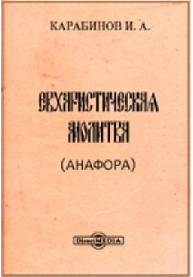 Евхаристическая молитва (Анафора)