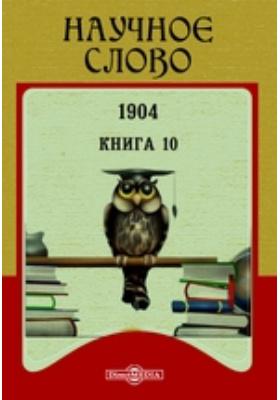 Научное слово. 1904. Книга 10