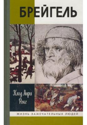 Брейгель, или Мастерская сновидений = Bruegel ou I'atelier des songes : 2-е издание, дополненное и исправленное