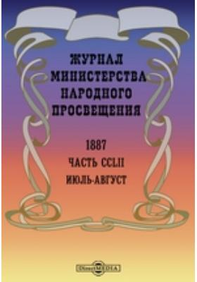Журнал Министерства Народного Просвещения: журнал. 1887. Июль-август, Ч. 252