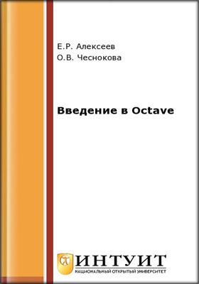 Введение в Octave
