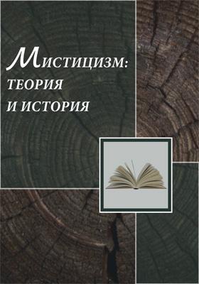 Мистицизм : теория и история: публицистика