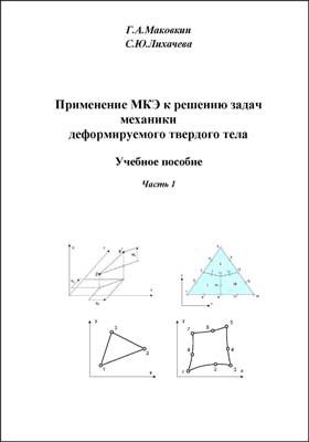 Применение МКЭ к решению задач механики деформируемого твердого тела: ...