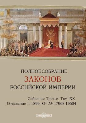 Полное собрание законов Российской империи. Собрание третье Отделение I. От № 17968-19504. Том XX. 1900