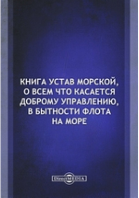 Книга Устав морской : о всем что касается доброму управлению, в бытности флота на море