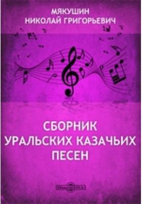 Сборник уральских казачьих песен: публицистика