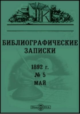 Библиографические записки. 1892. № 5, Май