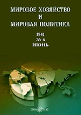 Мировое хозяйство и мировая политика: журнал. № 6. 1941 г, Июнь