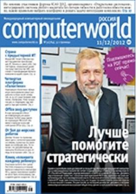 Computerworld Россия: международный компьютерный еженедельник. 2012. № 31 (784)