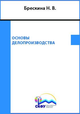 Основы делопроизводства: учебное пособие