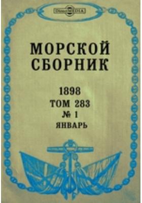 Морской сборник: журнал. 1898. Том 283, № 1, Январь