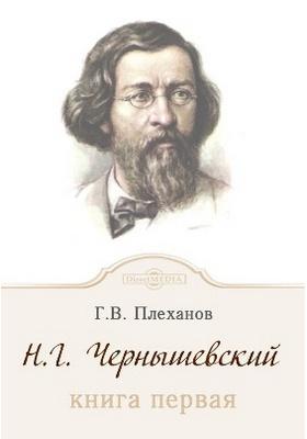 Н. Г. Чернышевский. Книга первая