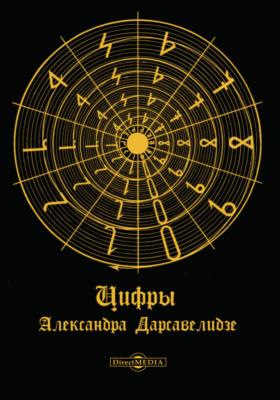 Цифры Александра Дарсавелидзе