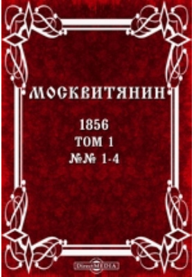 Москвитянин: журнал. 1856. Том 1, №№ 1-4
