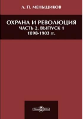 Охрана и революция 1898-1903 гг, Ч. 2. Выпуск 1