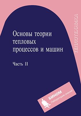 Основы теории тепловых процессов и машин : в 2-х ч., Ч. 2