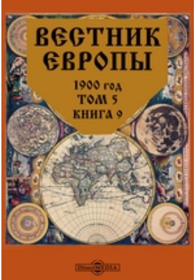 Вестник Европы: журнал. 1900. Т. 5, Книга 9, Сентябрь