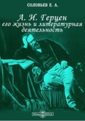 А. И. Герцен, его жизнь и литературная деятельность