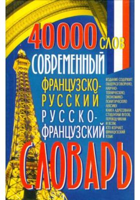 Современный французско-русский русско-французский словарь : 40000 слов