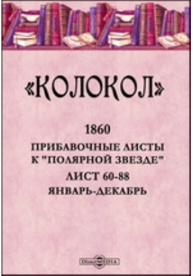 """Колокол : Прибавочные листы к """"Полярной звезде"""". Лист 60-88: журнал. 1860. Январь-декабрь"""