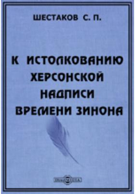 К истолкованию херсонской надписи времени Зинона