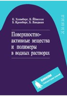 Поверхностно-активные вещества иполимеры вводных растворах: учебное издание
