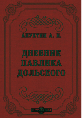 Дневник Павлика Дольского