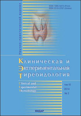 Клиническая и экспериментальная тиреоидология = Clinical and Experimental Thyroidolog: научно-практический журнал. 2014. Т. 10, № 2