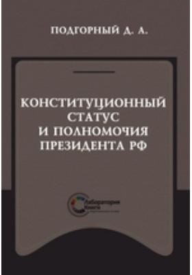 Конституционный статус и полномочия Президента РФ