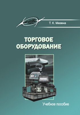 Торговое оборудование: учебное пособие