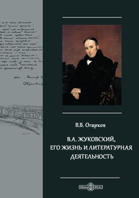 В.А. Жуковский, его жизнь и литературная деятельность