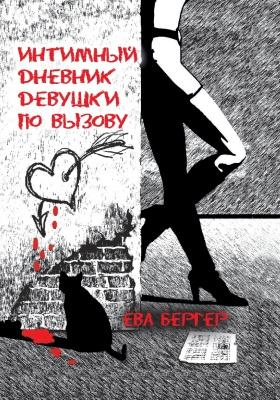 Интимный дневник девушки по вызову: литературно-художественное издание...
