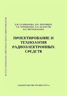 Проектирование и технология радиоэлектронных средств