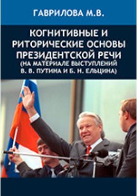 Когнитивные и риторические основы президентской речи (на материале выступлений В. В. Путина и Б. Н. Ельцина): монография