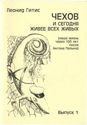 Чехов и сегодня живее всех живых : наша жизнь через 100 лет после Анто...