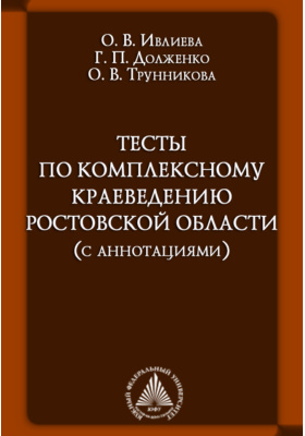 Тесты по комплексному краеведению Ростовской области (с аннотациями)