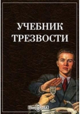 Учебник трезвости