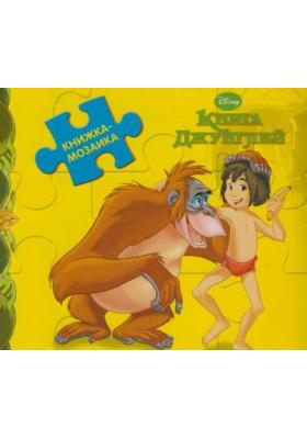 Книга Джунглей = The Jungle Book. Puzzle Book : Книжка-мозаика