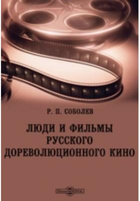 Люди и фильмы русского дореволюционного кино