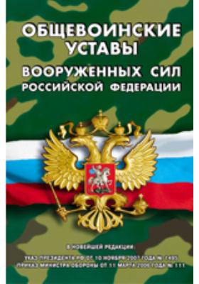 Общевоинские уставы Вооруженных Сил Российской Федерации: официальный документ
