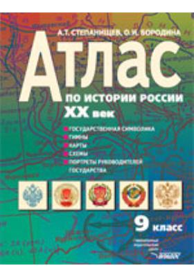 Атлас по истории России: XXв.: 9кл.: Государственная символика, гимны, карты