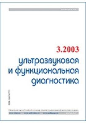 Ультразвуковая и функциональная диагностика: журнал. 2003. № 3