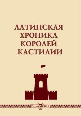 Латинская хроника королей Кастилии: монография