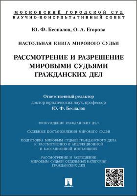 Настольная книга мирового судьи : рассмотрение и разрешение мировыми судьями гражданских дел