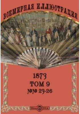 Всемирная иллюстрация. 1873. Т. 9, №№ 23-26