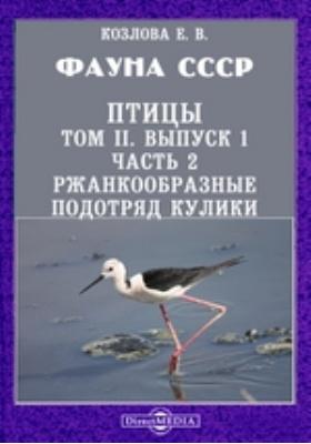 Фауна СССР. Птицы. Т. II, Вып. 1. Подотряд Кулики, Ч. 2. Ржанкообразные