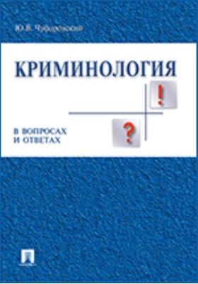 Криминология : в вопросах и ответах: учебное пособие