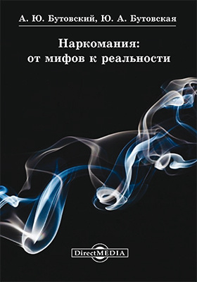 Наркомания : от мифов к реальности: учебно-методическое пособие