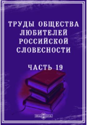 Труды Общества любителей российской словесности: художественная литература, Ч. 19